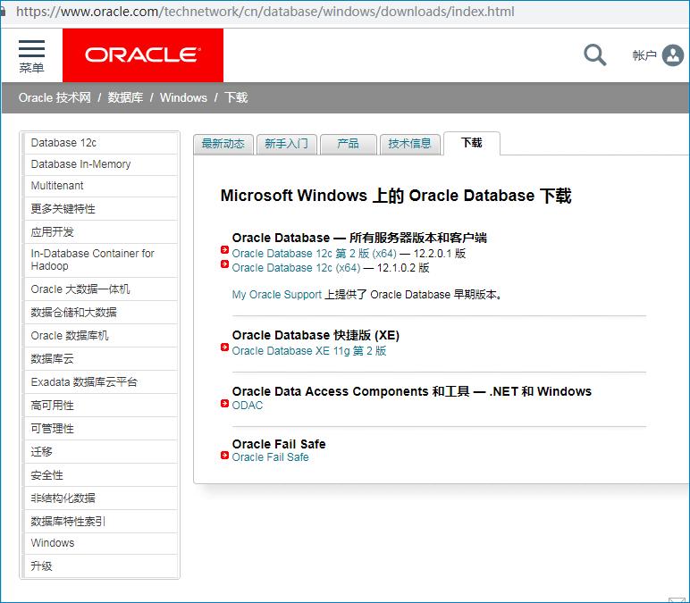 Windows 的Oracle Data Access Components (ODAC) - 技术经验- W3xue
