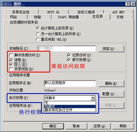 Windows IIS 安全配置- 网络安全教程- W3xue com